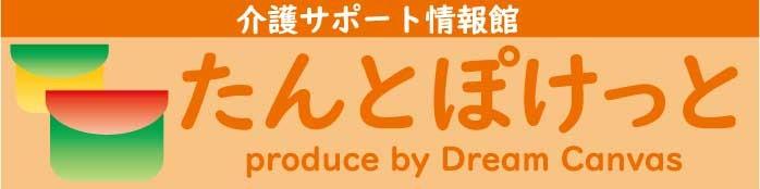 たんとぽけっと with Dream Canavas